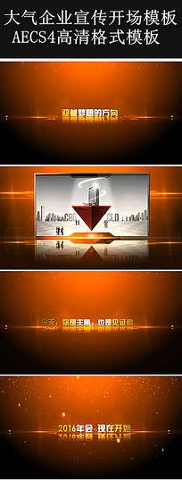 2016震撼大气企业年会开场片头视频模板