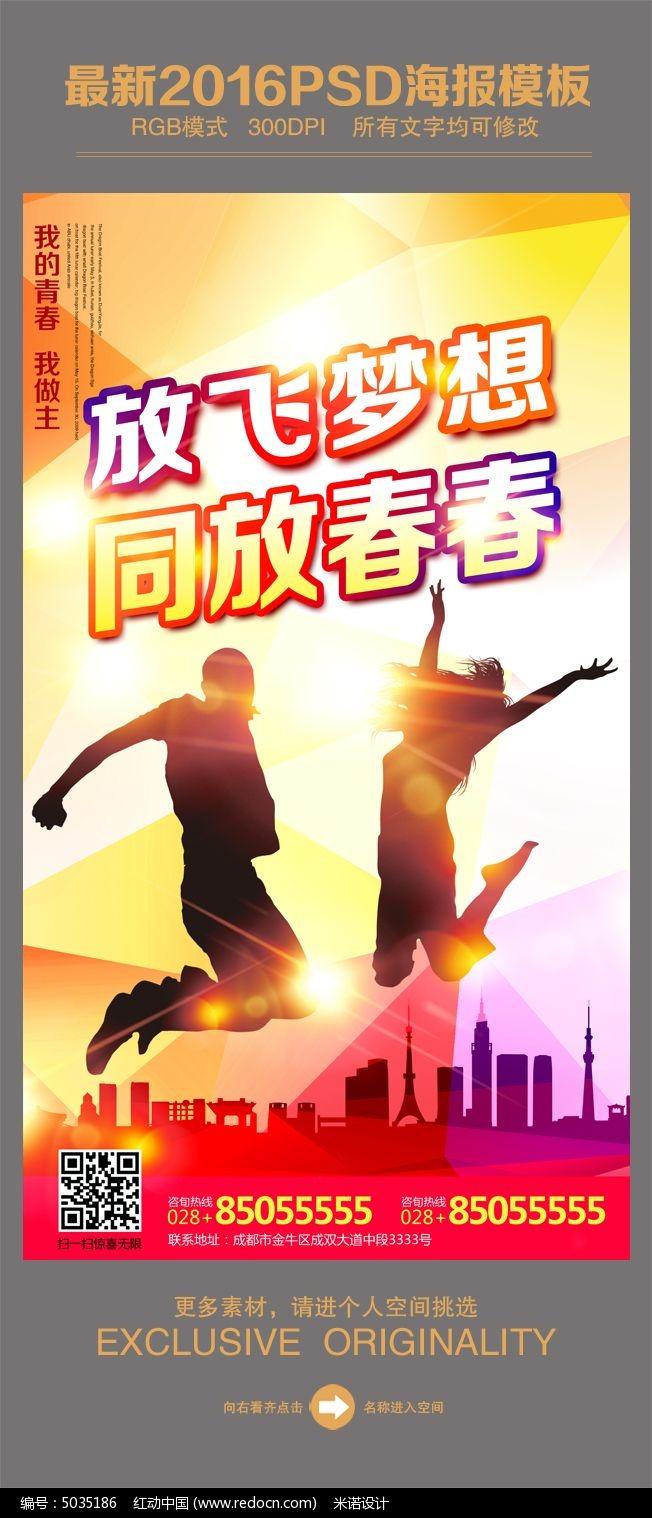 放飞梦想励志海报设计图片