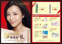 红色化妆品促销活动DM设计