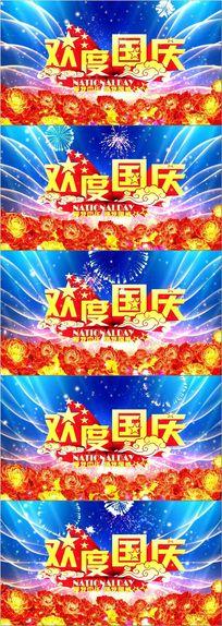 欢度国庆节晚会舞台led背景视频素材