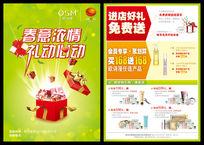 化妆品春季促销活动DM