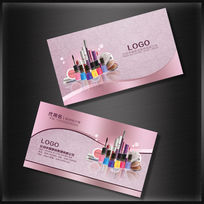 粉色化妆品名片模板