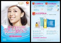 化妆品夏季促销活动DM设计