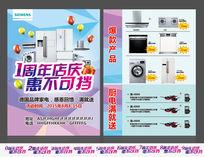 家电周年庆宣传单页模板