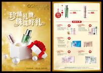 金色化妆品促销活动DM模板