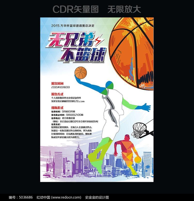 篮球赛比赛海报设计图片