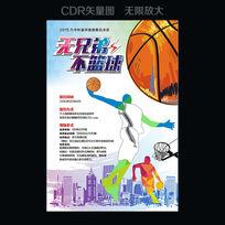 篮球赛比赛海报设计