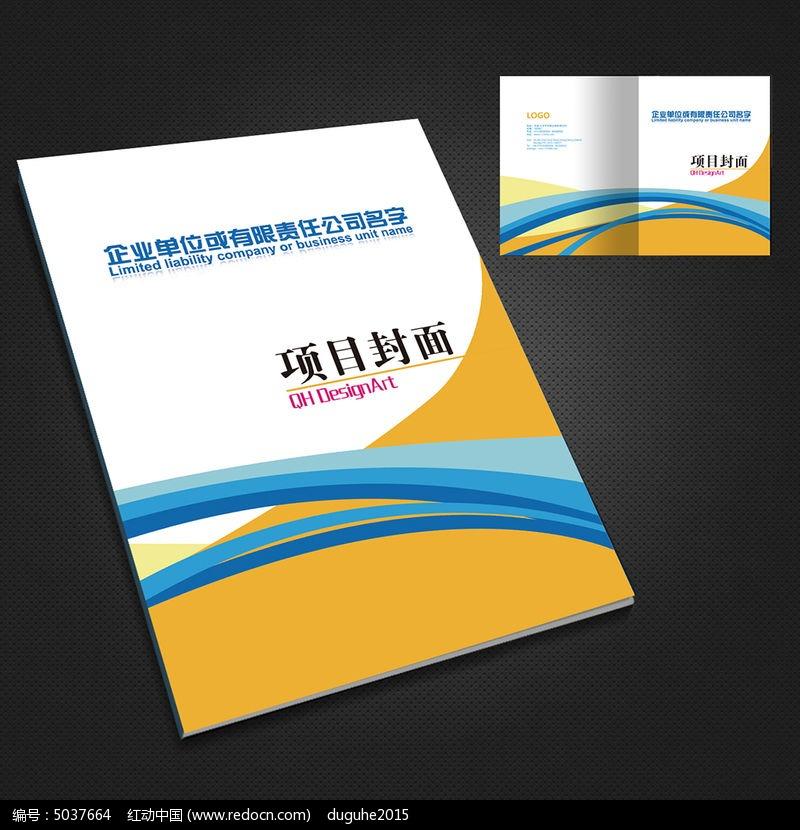 流畅线条蓝色封面模板ai素材下载_封面设计图片