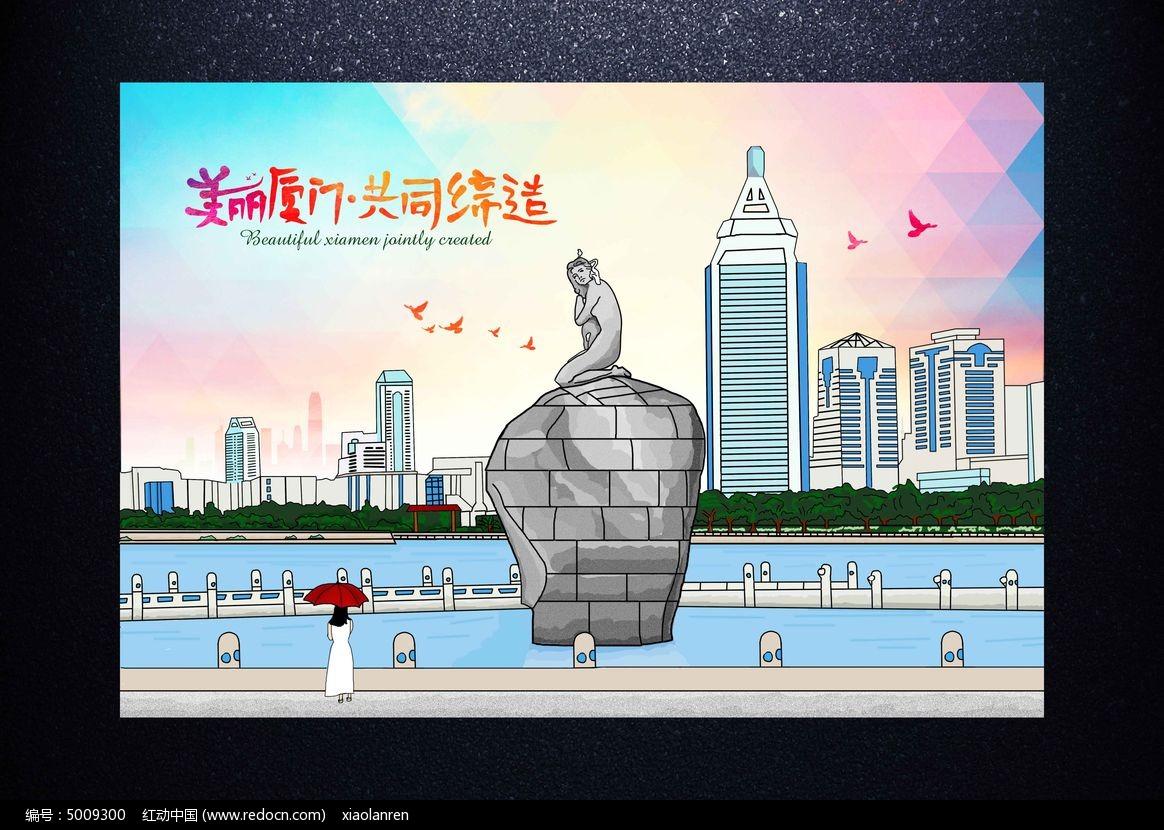 美丽厦门宣传海报设计