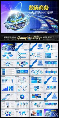 商务数码科技PPT模板