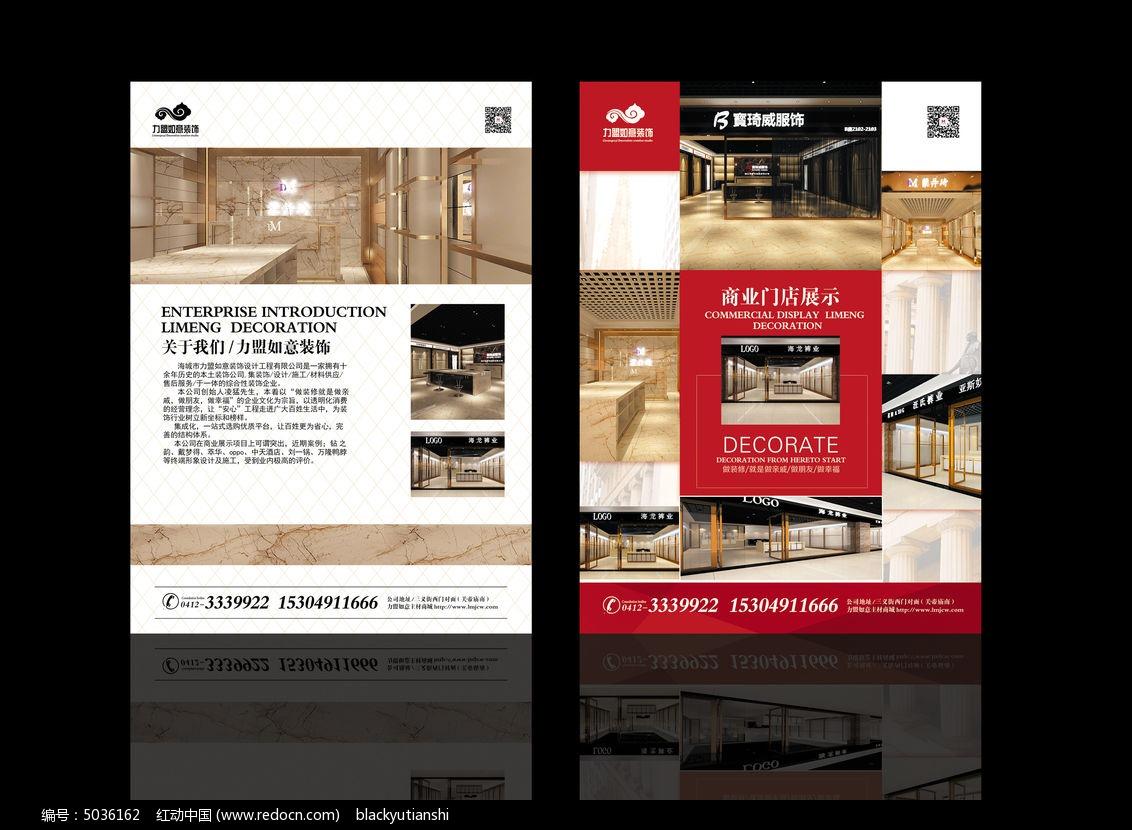 原创设计稿海报设计/宣传单/广告牌宣传单|彩页|dm单门店商业展示东莞给排水设计