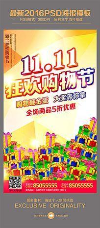 双十一狂欢购物节促销海报模板