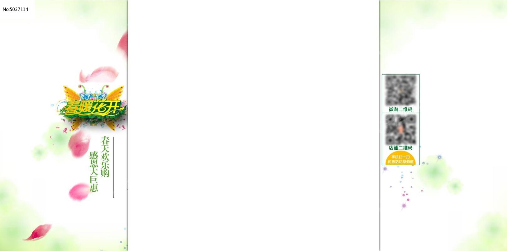淘宝春夏固定背景模板图片