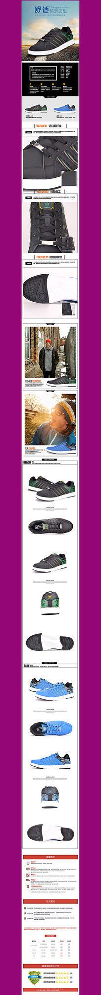 淘宝男款运动鞋详情页描述设计模板图片下载