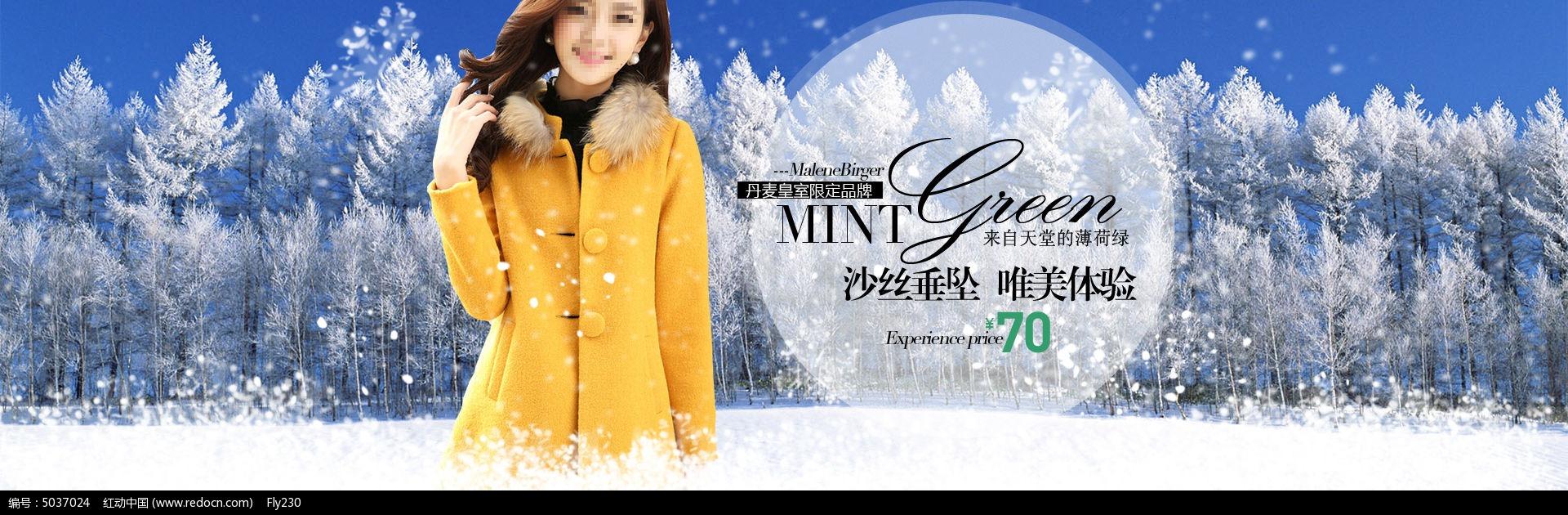 淘宝天猫冬季女装海报模板