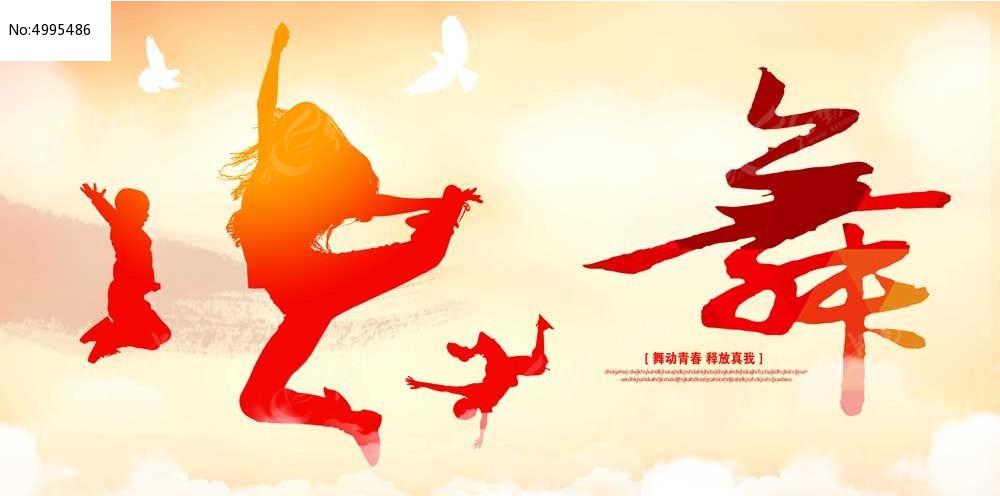 儿童舞蹈班手绘海报