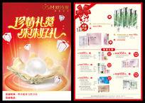 新年化妆品DM单模板
