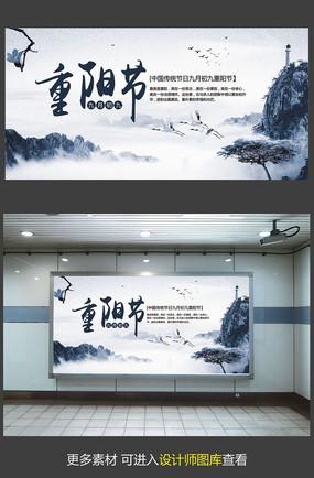 中国风九九重阳节宣传海报