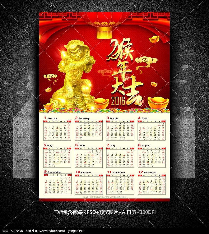 2016猴年大吉挂历v挂历_海报设计/宣传单/招贴广告海报设计技术要求图片