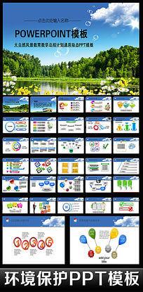 大自然生态环境保护动态PPT模板