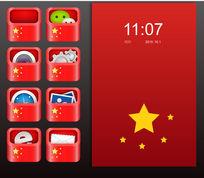 国庆手机APP图标设计