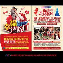 婚纱影楼节假日宣传单设计