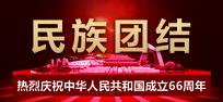 民族团结国庆宣传海报设计