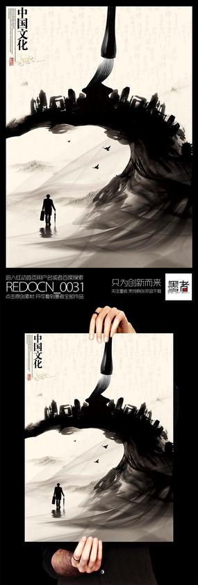 水墨创意中国风地产海报设计