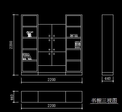 现代风格书橱三视图CAD图块