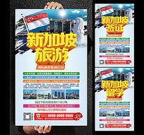 新加坡旅游公司宣传活动海报设计