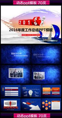 中国风2016商务企业ppt模板
