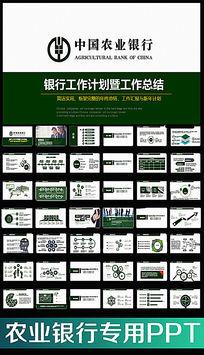 中国农业银行年终总结新年计划专用动态PPT模板