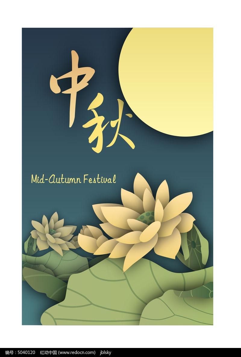 中秋节节日海报设计