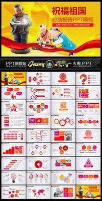 祝福祖国中国梦PPT模板