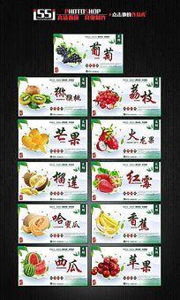 水果超市实用展板设计