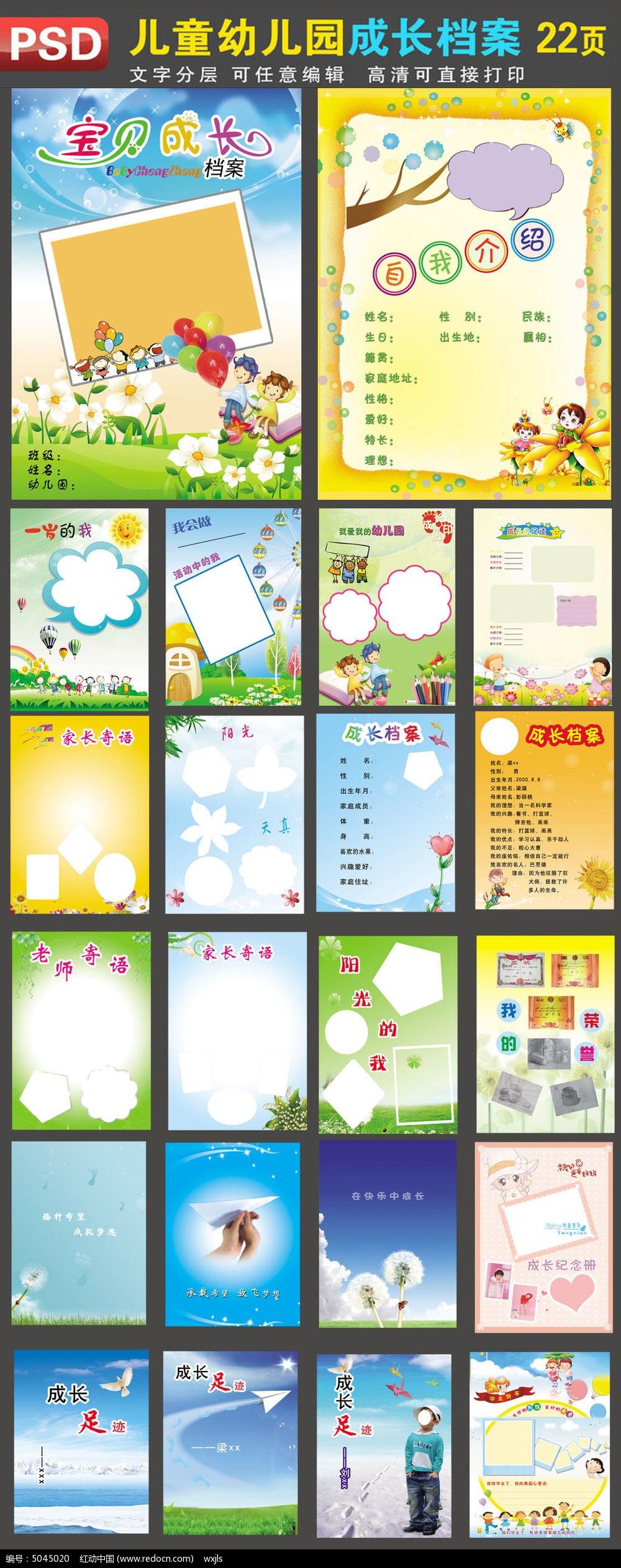儿童幼儿园成长档案日记PSD分层模版图片