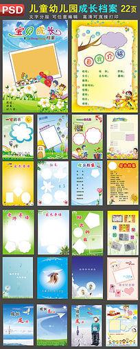 儿童幼儿园成长档案日记PSD分层模版