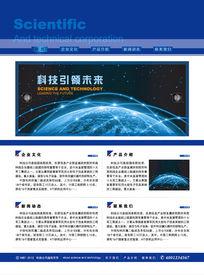 科技网页设计