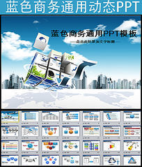 蓝色大气商务通用动态PPT模板
