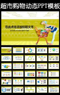 商场购物销售超市汇报总结动态PPT模板