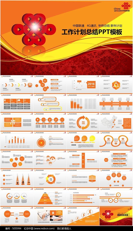 中国联通ppt模板pptx素材下载_网络通讯ppt设计图片