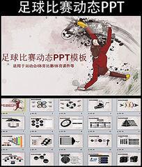 足球运动比赛PPT模板