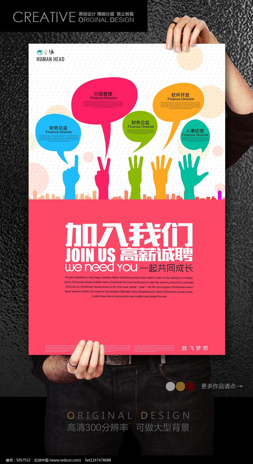 毕业生招聘海报设计