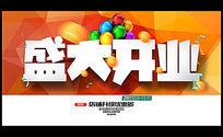 炫彩盛大开业促销海报设计