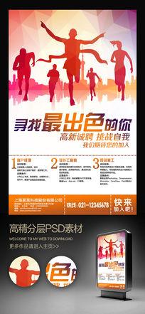 炫彩招聘海报设计