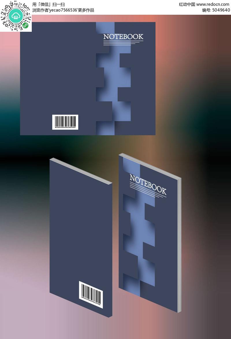 层次感设计笔记本书籍封面模板
