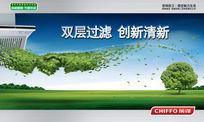 抽油烟机油烟过滤创意广告素材海报设计
