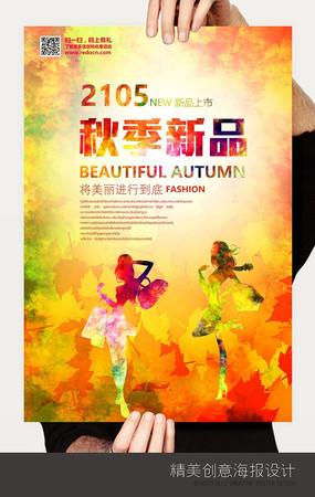 创意秋季潮品促销海报设计