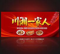 川湘一家人餐馆海报设计