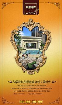 峨眉河畔房地产海报设计